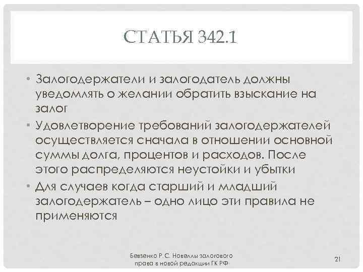 СТАТЬЯ 342. 1 • Залогодержатели и залогодатель должны уведомлять о желании обратить взыскание на
