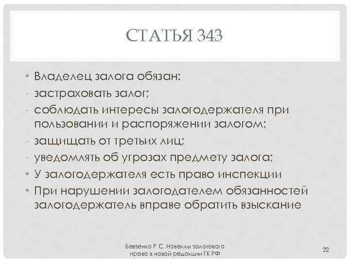 СТАТЬЯ 343 • Владелец залога обязан: - застраховать залог; - соблюдать интересы залогодержателя при