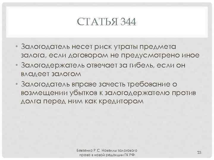 СТАТЬЯ 344 • Залогодатель несет риск утраты предмета залога, если договором не предусмотрено иное