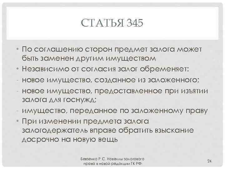 СТАТЬЯ 345 • По соглашению сторон предмет залога может быть заменен другим имуществом •