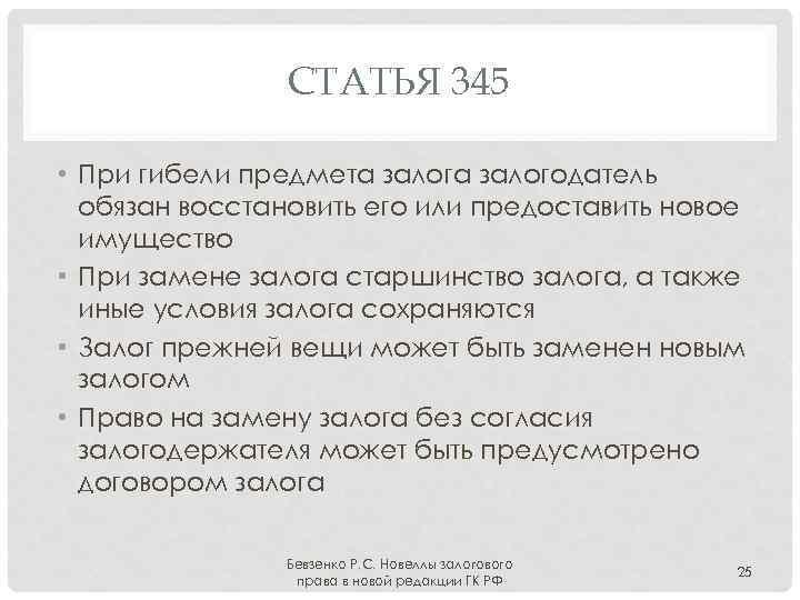 СТАТЬЯ 345 • При гибели предмета залогодатель обязан восстановить его или предоставить новое имущество