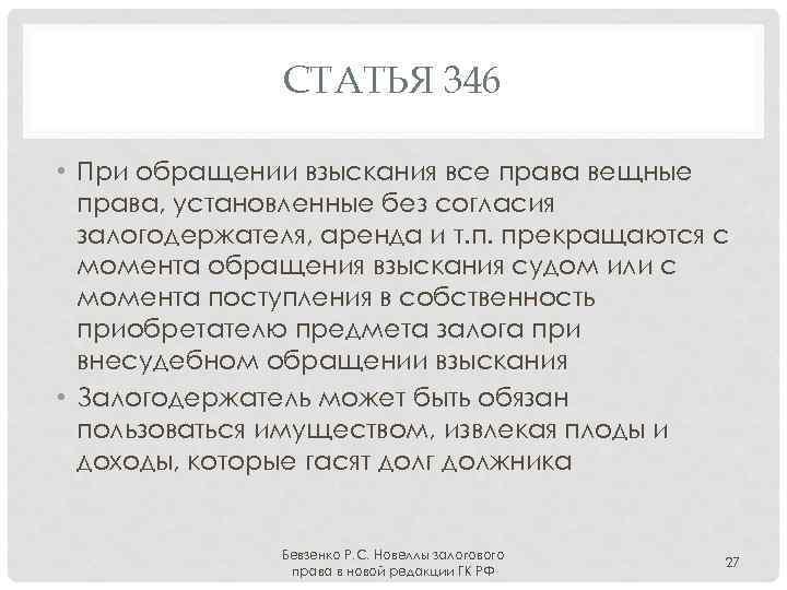 СТАТЬЯ 346 • При обращении взыскания все права вещные права, установленные без согласия залогодержателя,