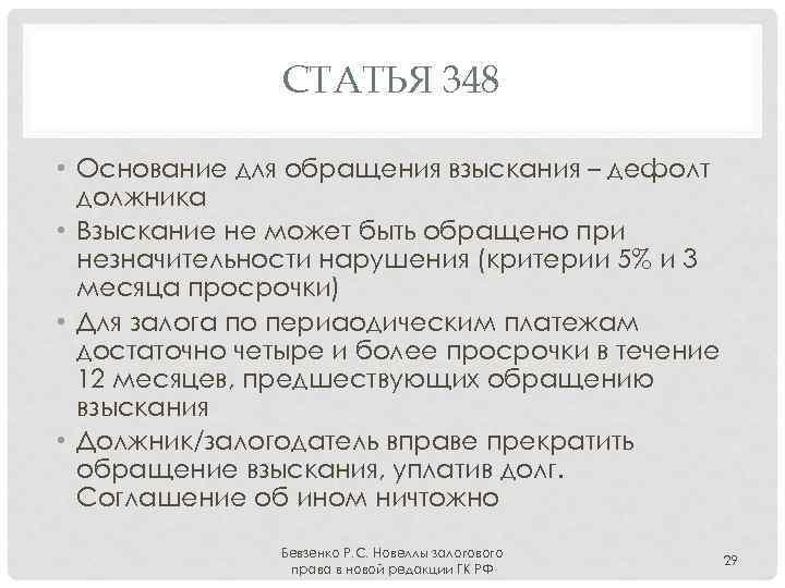 СТАТЬЯ 348 • Основание для обращения взыскания – дефолт должника • Взыскание не может