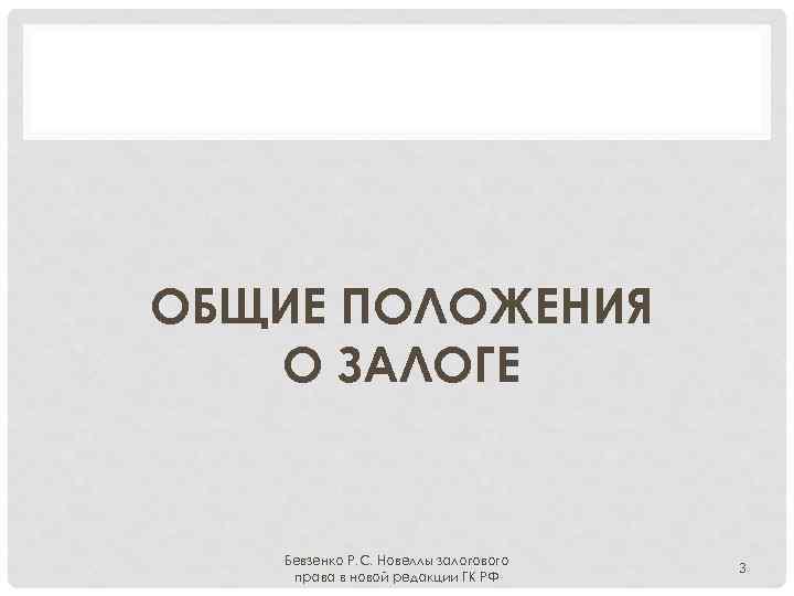 ОБЩИЕ ПОЛОЖЕНИЯ О ЗАЛОГЕ Бевзенко Р. С. Новеллы залогового права в новой редакции ГК