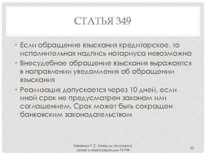 СТАТЬЯ 349 • Если обращение взыскания кредиторское, то исполнительная надпись нотариуса невозможна • Внесудебное