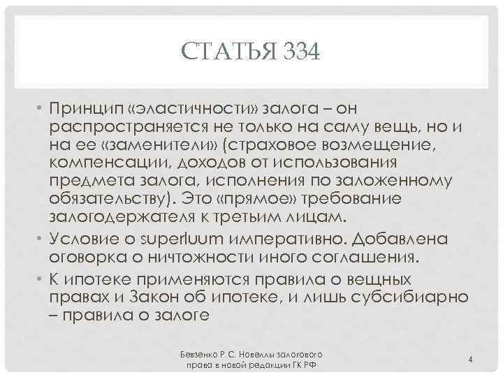 СТАТЬЯ 334 • Принцип «эластичности» залога – он распространяется не только на саму вещь,