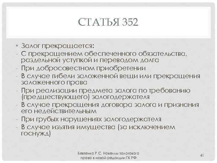 СТАТЬЯ 352 • Залог прекращается: - С прекращением обеспеченного обязательства, раздельной уступкой и переводом