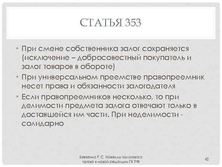 СТАТЬЯ 353 • При смене собственника залог сохраняется (исключение – добросовестный покупатель и залог
