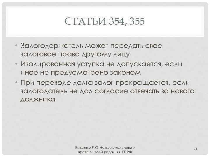 СТАТЬИ 354, 355 • Залогодержатель может передать свое залоговое право другому лицу • Изолированная