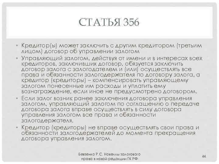 СТАТЬЯ 356 • Кредитор(ы) может заключить с другим кредитором (третьим лицом) договор об управлении