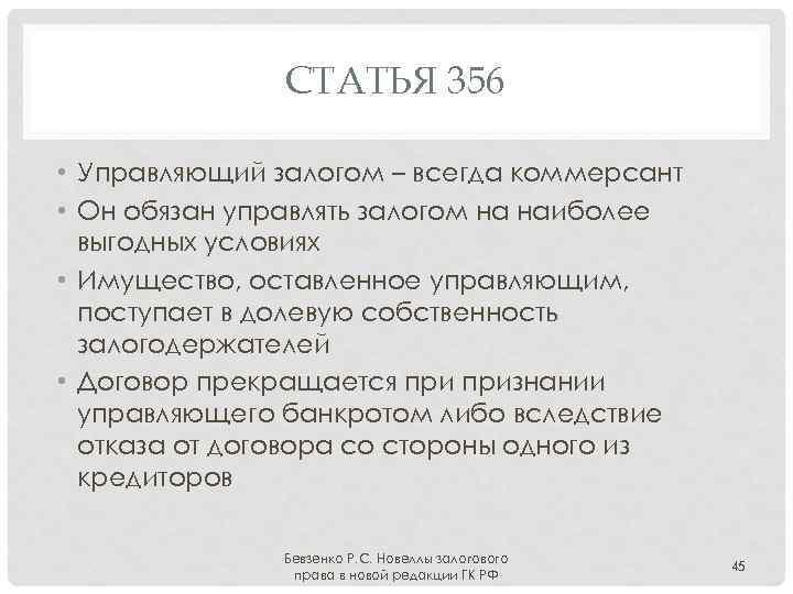 СТАТЬЯ 356 • Управляющий залогом – всегда коммерсант • Он обязан управлять залогом на