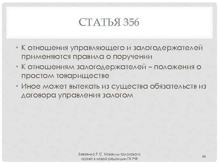 СТАТЬЯ 356 • К отношения управляющего и залогодержателей применяются правила о поручении • К