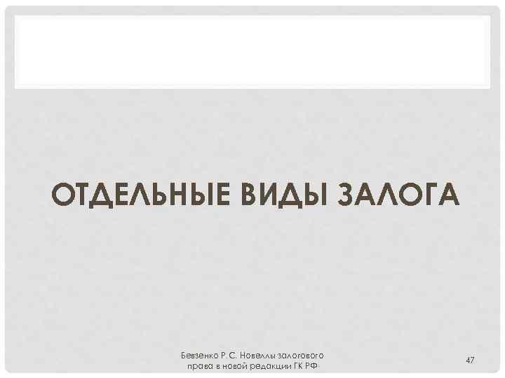 ОТДЕЛЬНЫЕ ВИДЫ ЗАЛОГА Бевзенко Р. С. Новеллы залогового права в новой редакции ГК РФ