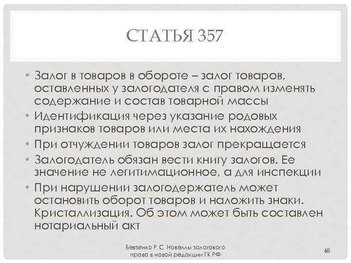 СТАТЬЯ 357 • Залог в товаров в обороте – залог товаров, оставленных у залогодателя