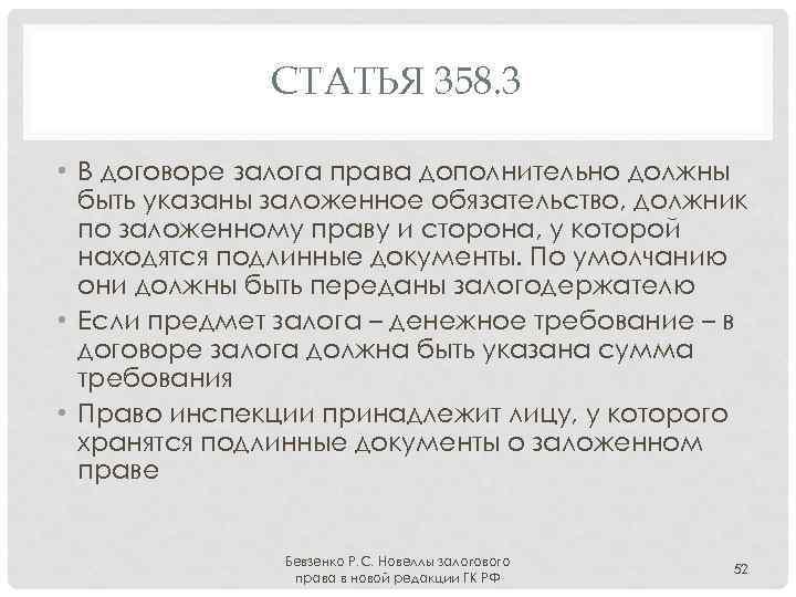 СТАТЬЯ 358. 3 • В договоре залога права дополнительно должны быть указаны заложенное обязательство,
