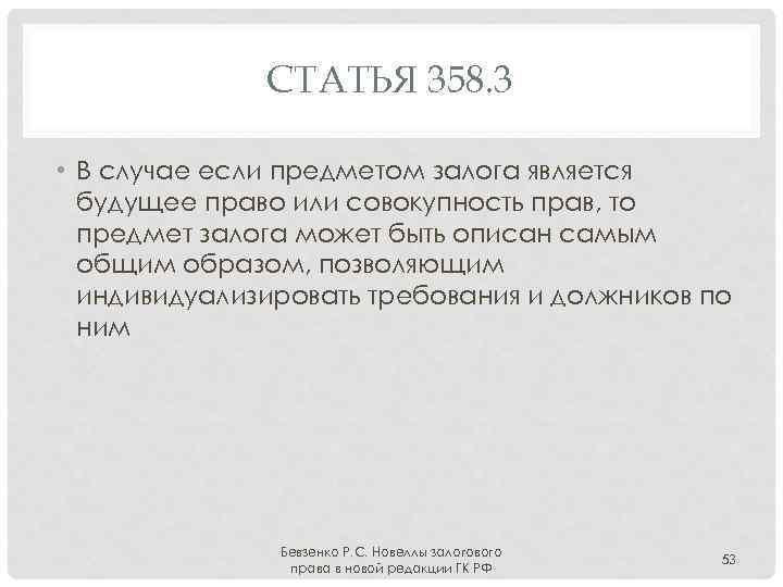 СТАТЬЯ 358. 3 • В случае если предметом залога является будущее право или совокупность