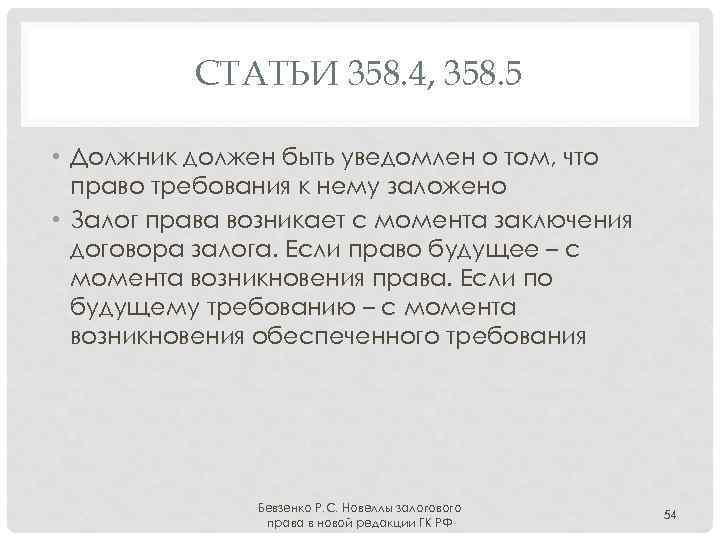 СТАТЬИ 358. 4, 358. 5 • Должник должен быть уведомлен о том, что право