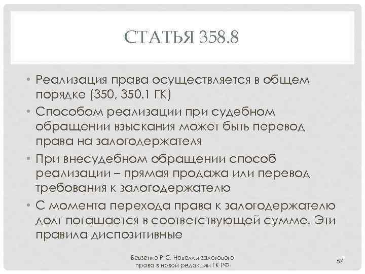 СТАТЬЯ 358. 8 • Реализация права осуществляется в общем порядке (350, 350. 1 ГК)
