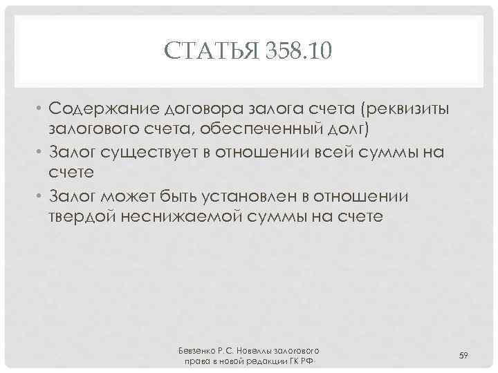 СТАТЬЯ 358. 10 • Содержание договора залога счета (реквизиты залогового счета, обеспеченный долг) •