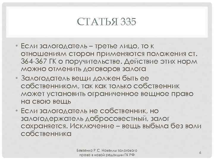 СТАТЬЯ 335 • Если залогодатель – третье лицо, то к отношениям сторон применяются положения