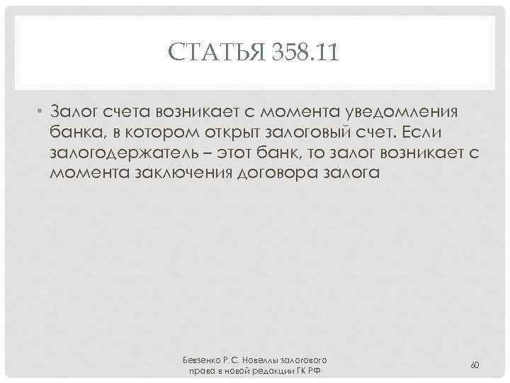 СТАТЬЯ 358. 11 • Залог счета возникает с момента уведомления банка, в котором открыт