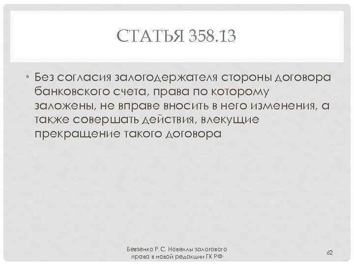 СТАТЬЯ 358. 13 • Без согласия залогодержателя стороны договора банковского счета, права по которому