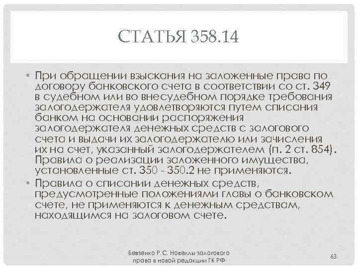 СТАТЬЯ 358. 14 • При обращении взыскания на заложенные права по договору банковского счета