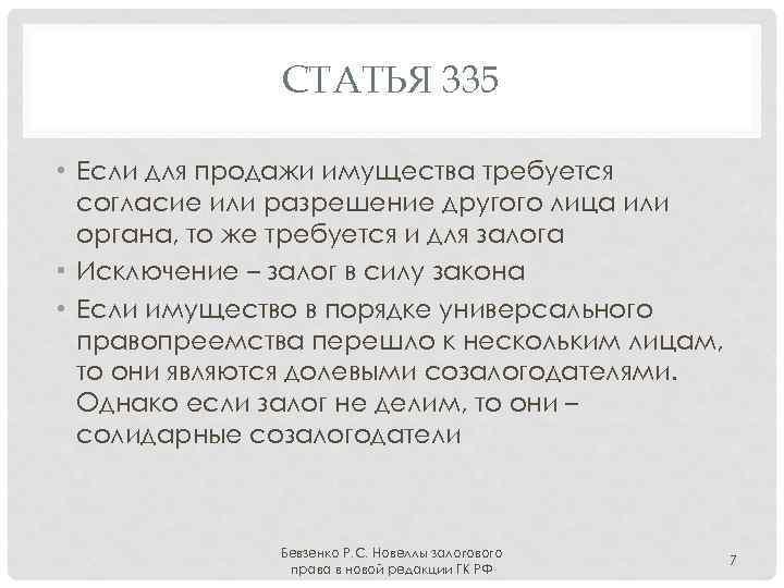 СТАТЬЯ 335 • Если для продажи имущества требуется согласие или разрешение другого лица или