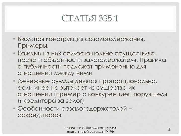 СТАТЬЯ 335. 1 • Вводится конструкция созалогодержания. Примеры. • Каждый из них самостоятельно осуществляет