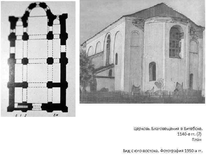 Церковь Благовещения в Витебске. 1140 -е гг. (? ) План Вид с юго-востока. Фотография