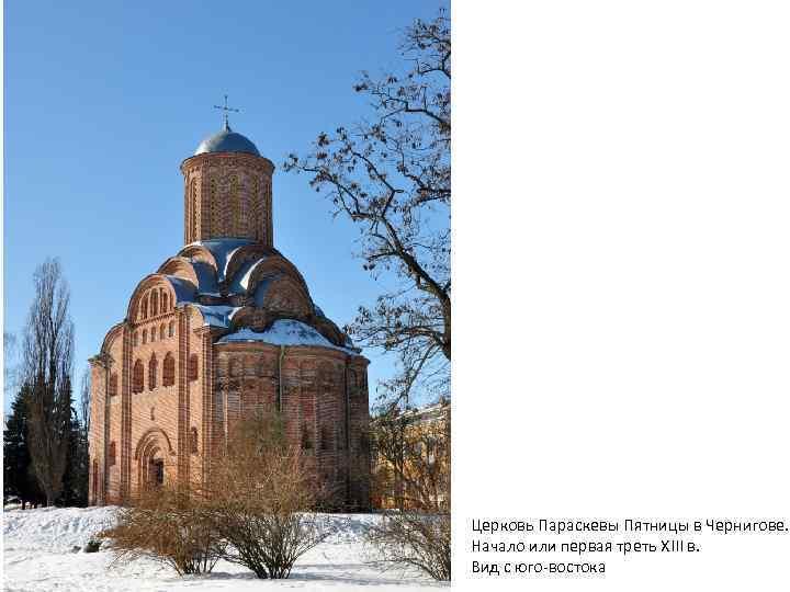Церковь Параскевы Пятницы в Чернигове. Начало или первая треть XIII в. Вид с юго-востока