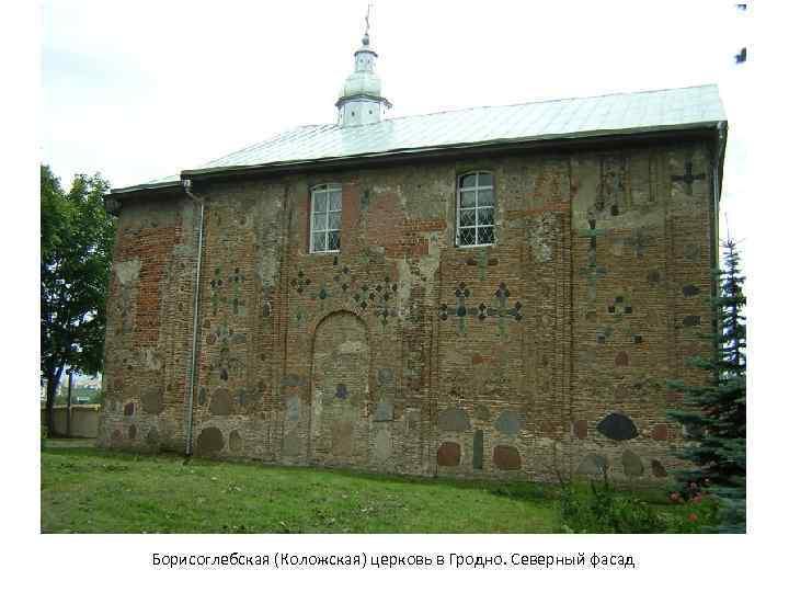 Борисоглебская (Коложская) церковь в Гродно. Северный фасад