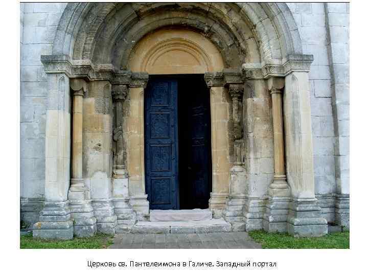 Церковь св. Пантелеимона в Галиче. Западный портал