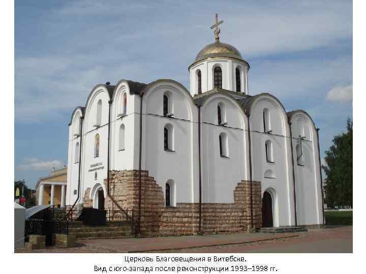 Церковь Благовещения в Витебске. Вид с юго-запада после реконструкции 1993– 1998 гг.