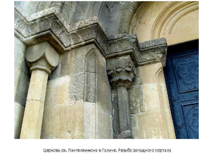 Церковь св. Пантелеимона в Галиче. Резьба западного портала