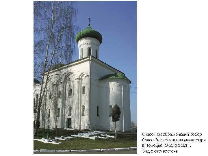 Спасо-Преображенский собор Спасо-Евфросиньева монастыря в Полоцке. Около 1161 г. Вид с юго-востока