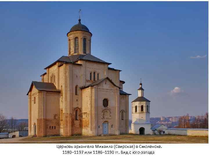 Церковь архангела Михаила (Свирская) в Смоленске. 1180– 1197 или 1186– 1190 гг. Вид с