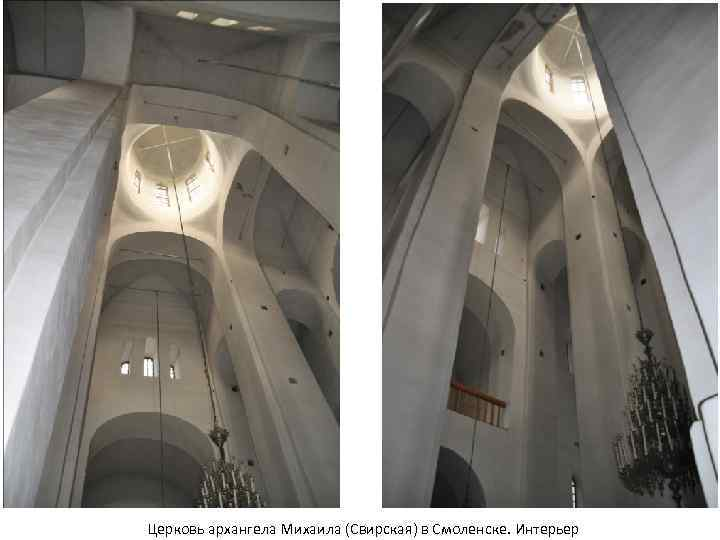 Церковь архангела Михаила (Свирская) в Смоленске. Интерьер