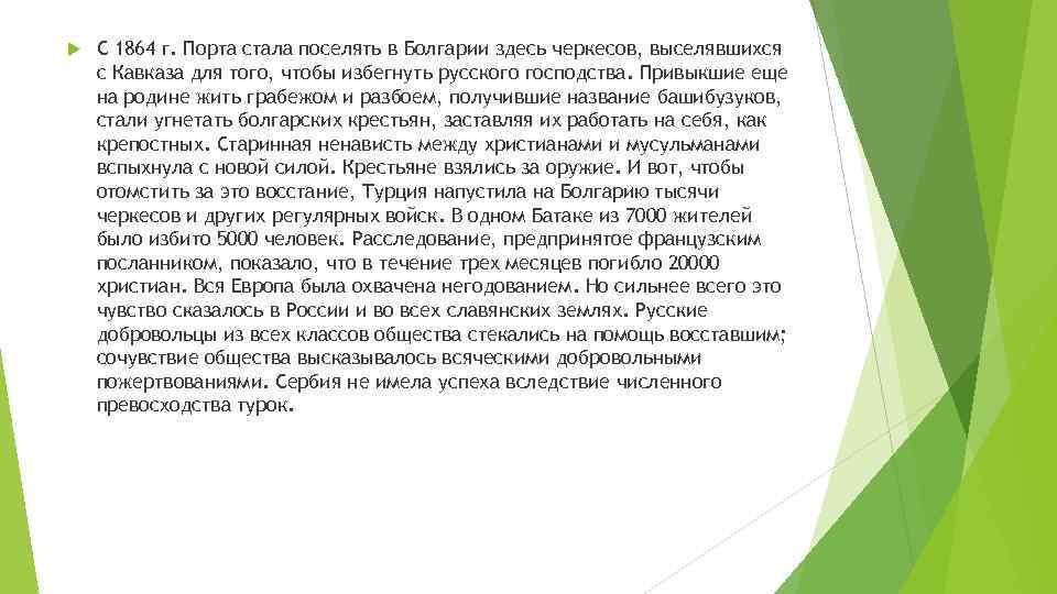 С 1864 г. Порта стала поселять в Болгарии здесь черкесов, выселявшихся с Кавказа
