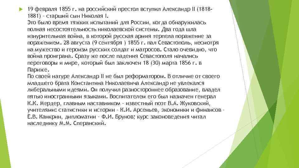 19 февраля 1855 г. на российский престол вступил Александр II (18181881) – старший