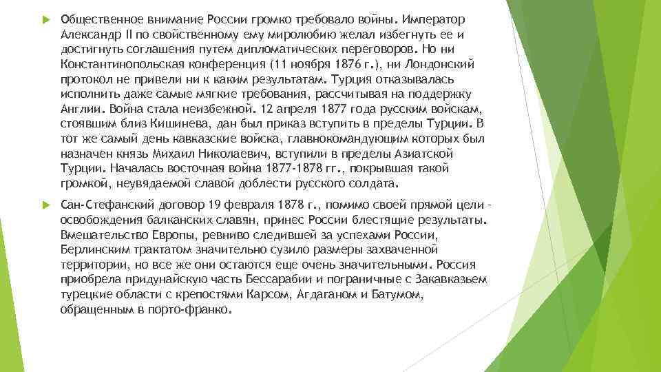 Общественное внимание России громко требовало войны. Император Александр II по свойственному ему миролюбию