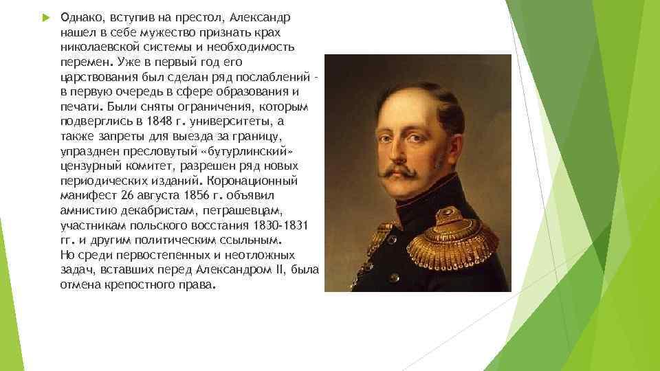Однако, вступив на престол, Александр нашел в себе мужество признать крах николаевской системы