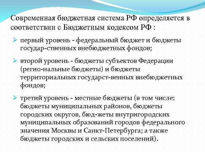 Современная бюджетная система РФ определяется в соответствии с Бюджетным кодексом РФ : первый уровень