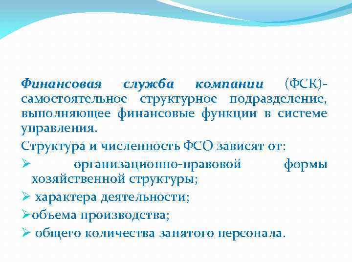 Финансовая служба компании (ФСК) самостоятельное структурное подразделение, выполняющее финансовые функции в системе управления. Структура