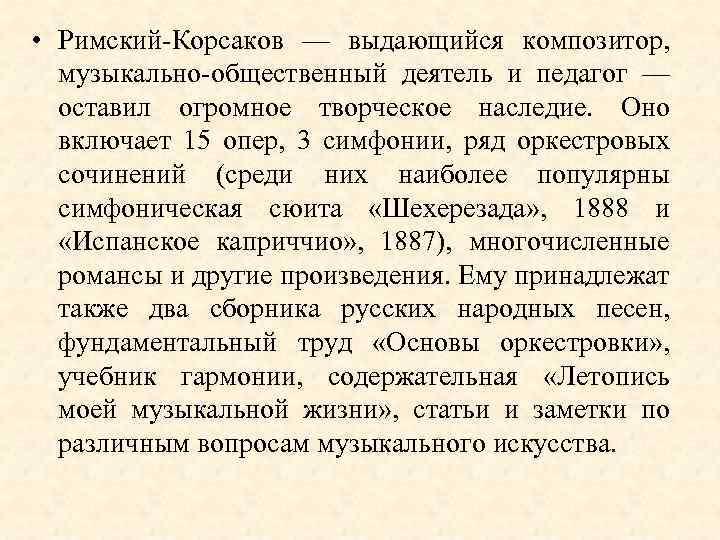 • Римский-Корсаков — выдающийся композитор, музыкально-общественный деятель и педагог — оставил огромное творческое