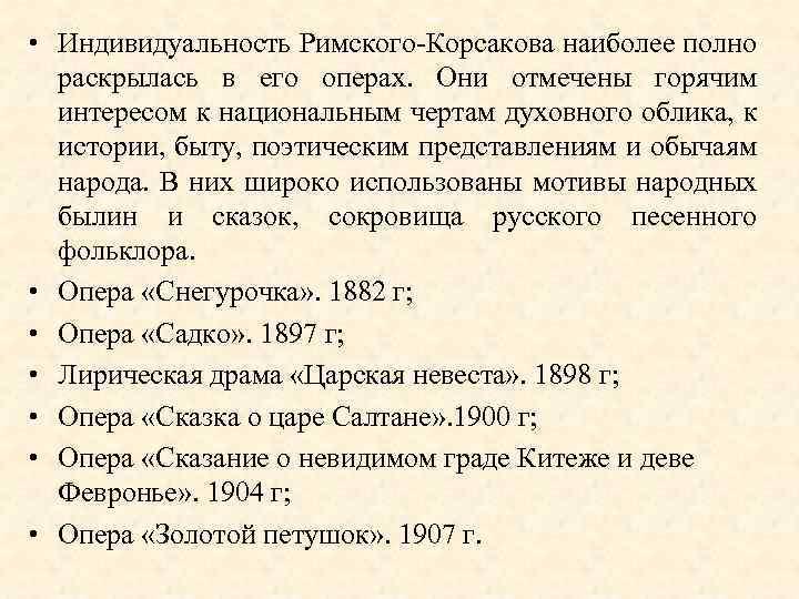 • Индивидуальность Римского-Корсакова наиболее полно раскрылась в его операх. Они отмечены горячим интересом