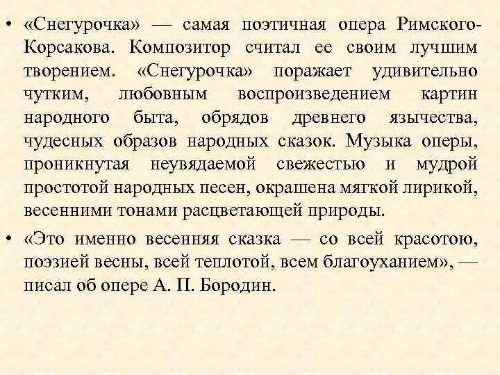 • «Снегурочка» — самая поэтичная опера Римского. Корсакова. Композитор считал ее своим лучшим