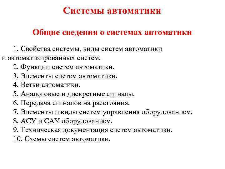 Системы автоматики Общие сведения о системах автоматики 1. Свойства системы, виды систем автоматики и