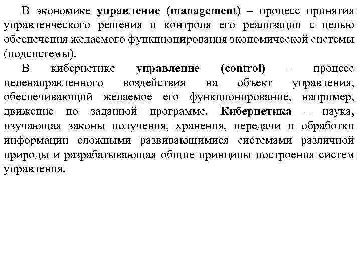 В экономике управление (management) – процесс принятия управленческого решения и контроля его реализации с