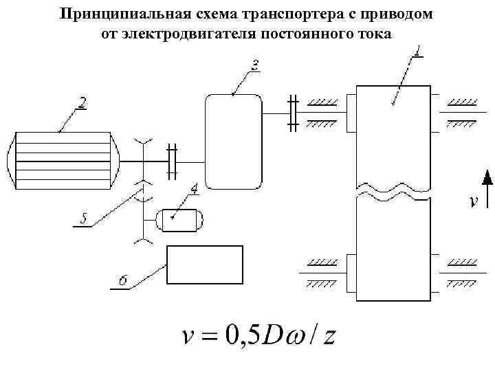 Принципиальная схема транспортера с приводом от электродвигателя постоянного тока